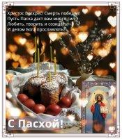 красивая-открытка-поздравление-картинка-с-православной-Пасхой-Христовой-скачать-бесплатно.jpg