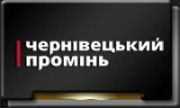 Чернiвецький-Промiнь.png