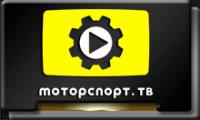 Моторспорт ТВ.png