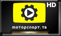 Моторспорт ТВ HD.png
