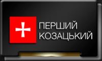 Перший-козацький.png