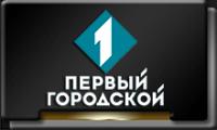 Первый-городской-Одесса.png