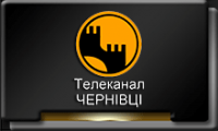 Телеканал-Чернівці.png
