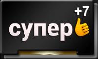 syper+7.png